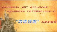 喋血刘老庄:全连82人血战到底全部殉国,江苏人民公葬烈士重建四连