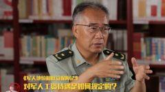 【军视问答】《军人地位和权益保障法》权威解读:军人工资待遇