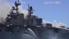 美海军公布去年军舰起火事故调查结果