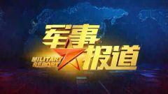 《军事报道》 20210730