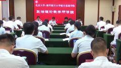 海军航空大学首期政治理论教学研修班在北京大学结业