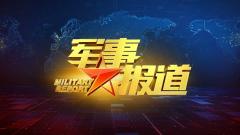 《军事报道》 20210731