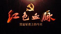 红色血脉——党史军史上的今天 8月1日 南昌起义