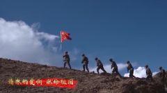 全军唱响《清澈的爱,只为中国》