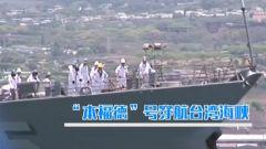 """再度穿航台湾海峡 组建""""台海快反部队"""" 美要把台海问题推向怎样的危险的境地?"""