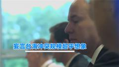 """美方炒作台海冲突规模超乎想象 国防部:美方在台湾问题上""""切香肠"""" 只会切到自己的手"""