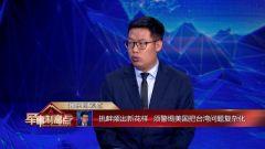 魏东旭:挑衅频出新花样 中方需警惕美国把台湾问题复杂化
