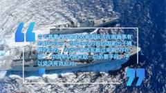"""中国双航母战斗群日渐成型 国防部:坚决反对有的国家不远万里派军舰刷""""存在感"""""""