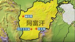 阿富汗塔利班攻打西南部主要城市