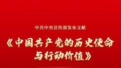 中宣部發布文獻《中國共產黨的歷史使命與行動價值》