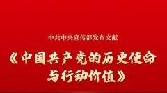 中國共產黨的歷史使命與行動價值