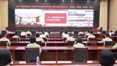 全国退役军人就业创业示范培训班在京开班