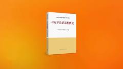 《习近平法治思想概论》出版发行
