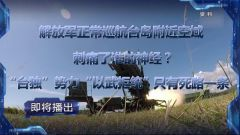 """《军事制高点》20210911 解放军正常巡航台岛附近空域,刺痛了谁的神经?""""台独""""势力""""以武拒统""""只有死路一条"""