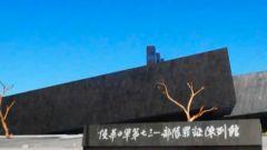 """它是记载真相的""""黑盒"""" 731部队的滔天罪行在这里展现在世人面前"""