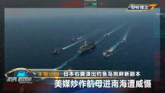 《防务新观察》20210914 日本右翼演出钓鱼岛挑衅新剧本 美媒炒作航母进南海遭威慑