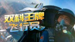 《军事纪实》20210914《双料王牌飞行员》