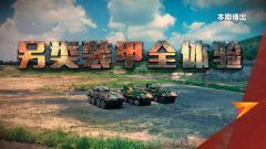 《军迷行天下》20210915《另类装甲全体验》