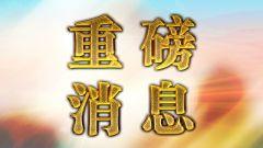 习近平宣布:中华人民共和国第十四届运动会开幕!