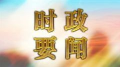 习近平向中国质量(杭州)大会致贺信