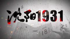 《军事纪实》20210916《沈阳1931》上集