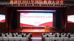 河南省鄭州市惠濟區舉辦國防教育月系列活動