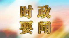 習近平在上海合作組織成員國元首理事會第二十一次會議上的講話