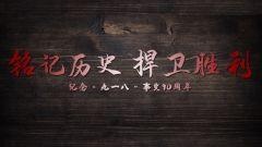 """【第一軍視】紀念""""九一八""""事變90周年:銘記歷史 捍衛勝利"""