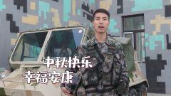 【軍視V話】月圓寄相思 來和部隊官兵共話中秋